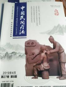 中国民间疗法2019年8期