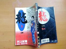 单行本漫画《龙》第5册