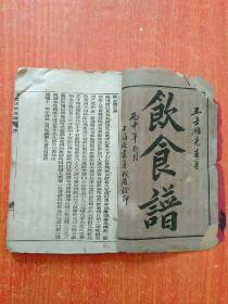 随息居饮食谱 (全一册)