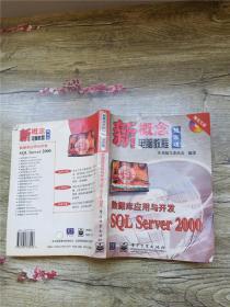 新概念提高版--数据库应用与开发SQL Server 2000