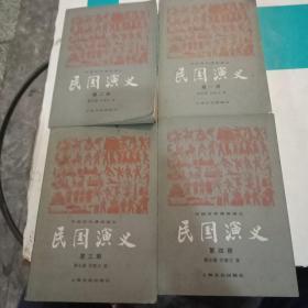 民国演义(丨一4册合售)