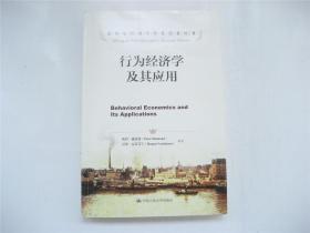 诺贝儿经济学奖获得者丛书   行为经济学及其应用