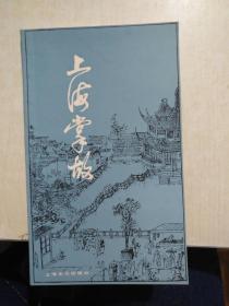 《上海掌故》19层
