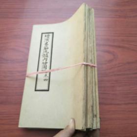 增演易筋洗髓内功图说 《 全六卷》 1988年一版一印