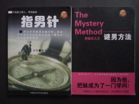 把妹达人之迷男方法+指南针【(2016版 2册合售】