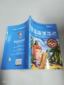 领跑者·小学生新课标经典文库:鲁滨逊漂流记(彩图拼音版)