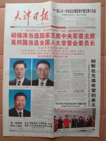 天津日报2008年3月16日【今日8版全】 十一届全国人大一次会议选举产生新一届国家领导人