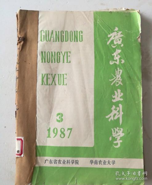 广东农业科学(双月刊)  1987年(1-6)期  合订本  (馆藏)