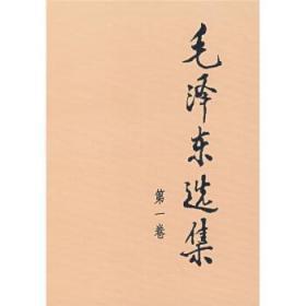 毛泽东选集(第一卷)