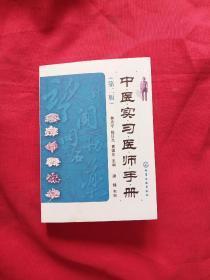 中医实习医师手册(第二版)实图