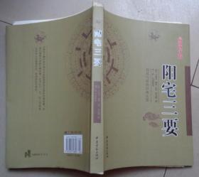 阳宅三要 最新增订版:F2