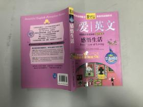 图书我爱英文-感悟心灵***