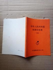 中华人民共和国邮票价目表1988