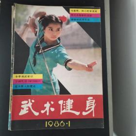 武术健身(1986年第1、3、4、5、6期)