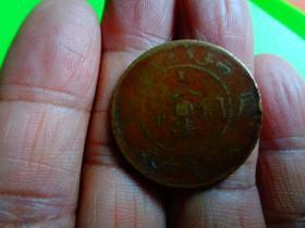 大清铜币(光绪年造)(当制钱十文) 【直径2.8】【绝对保真】