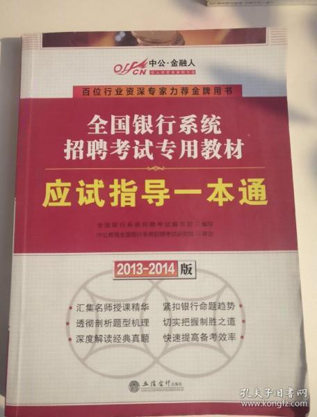中公·金融人2013-2014全国银行系统招聘考试专用教材