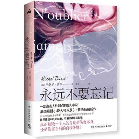 永远不要忘记:法国悬疑小说大师米歇尔·浦西畅销新作!