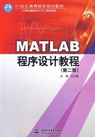 MATLAB程序设计教程 (第二版)(21世纪高等院校规划教