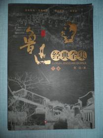 鲁迅经典全集(下)