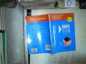 奥数教程学习手册(四年级)配《奥数教程》第六版 。、