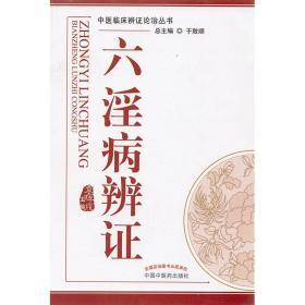 全新正版 六淫病辨证 中医临床辩证论治丛书 于致顺 中国中医药出版社