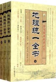 正版现货 地理统一全书 上中下 全三册 余象斗中医古籍出版社