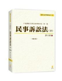 口述讲义民事诉讼法(下)[增订1版/2019年1月]