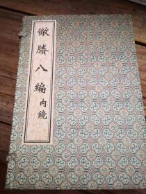 中医古籍孤本大全:《彻賸八编 内镜》1函2册全