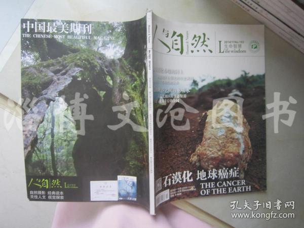 人与自然 2014年第11期【石漠化 地球癌症】