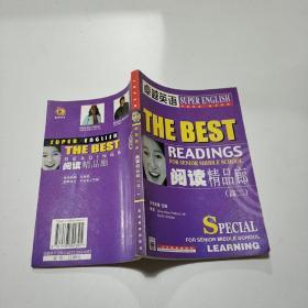 卓越英语 阅读精品廊 高二