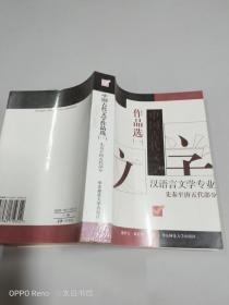 中国古代文学作品选1
