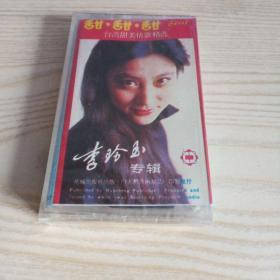 磁带甜甜甜李玲玉专辑(未开封)