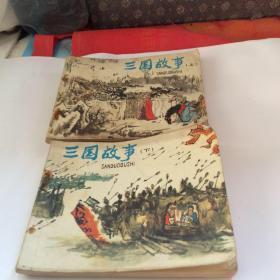 连环画(三国故事上下两册)