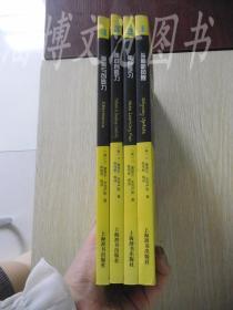 头脑奥林匹克活动丛书: 1、头脑新风暴  2、愉快学习 3、挑战创造力 4、幽默与创造力 (4本合售)
