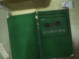 流行病学进展(第七卷)书面页破损