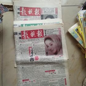 河南影视报(总144~148、153、154、155、157,九期合出售230元)