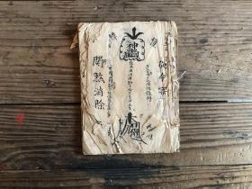 道教法本 符咒典籍 民间古书手抄本 道教老法本古籍典籍 线装老书 书法精美