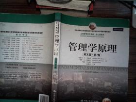 工商管理经典教材·核心课系列:管理学原理(英文版·第7版)(全新版)