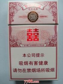 3D烟盒:双喜牌香烟(20支装、百年经典1906)