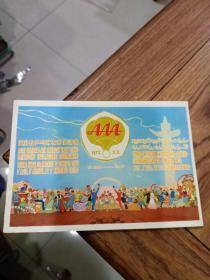 亚非拉乒乓球友好邀请赛  明信片1张
