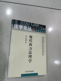 现代西方法理学(法学论丛)&