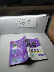 天星教育·2017试题调研 物理  第2辑