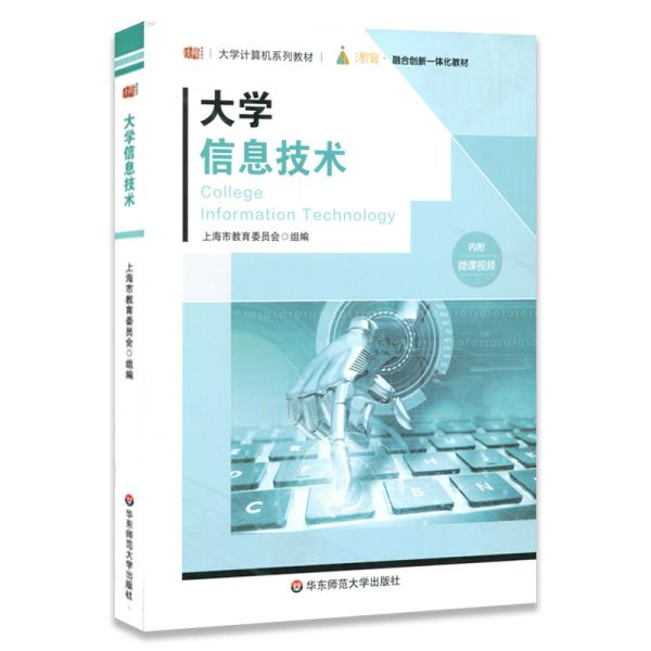 大学信息技术/大学计算机系列教材