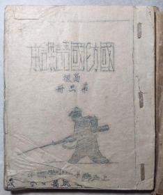解放区油印本《国防国语课本》高级第三册