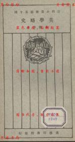 美学略史-王云五主编-百科小丛书-民国商务印书馆刊本(复印本)