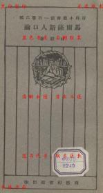 马尔萨斯人口论-王云五主编-百科小丛书-民国商务印书馆刊本(复印本)