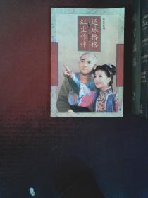 瓊瑤全集61-還珠格格第二部五之五-紅塵作伴