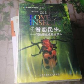 眷恋昆虫:写给爱虫或怕虫的人