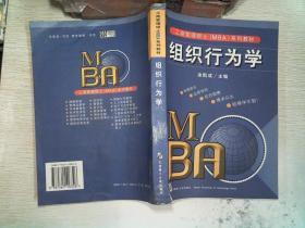 中国经典MBA系列教材:组织行为学