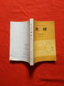 正版 高级中学课本:物理(甲种本)第三册